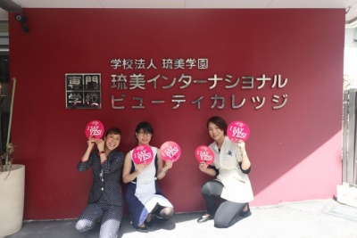 Okinawa Ryubi Beauty college.jpg
